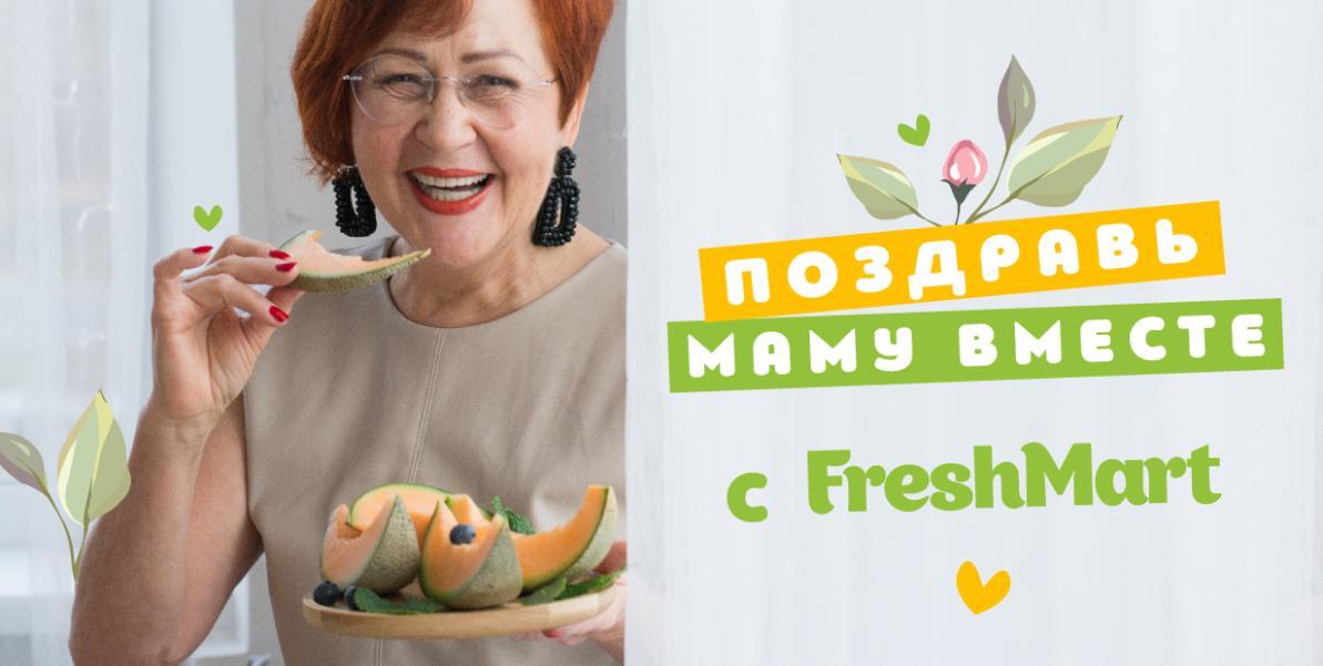 Поздравь Маму вместе с FreshMart