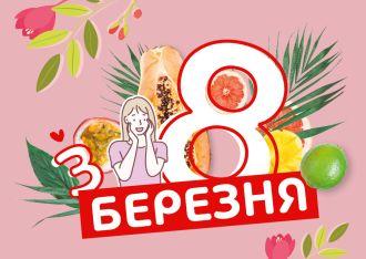 "Наклейка ""З 8 березня"" - FreshMart"